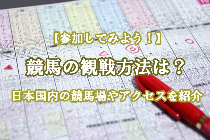 競馬の観戦方法は?日本国内の競馬場やアクセスをご紹介します