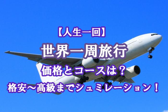 世界一周旅行の価格とコースは?格安~高級までシュミレーション!