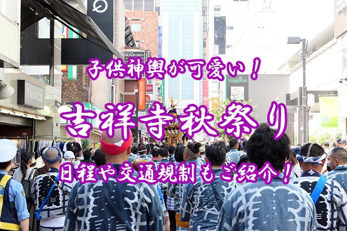 吉祥寺秋祭りとは?子供神輿は?2019の日程や交通規制もご紹介!