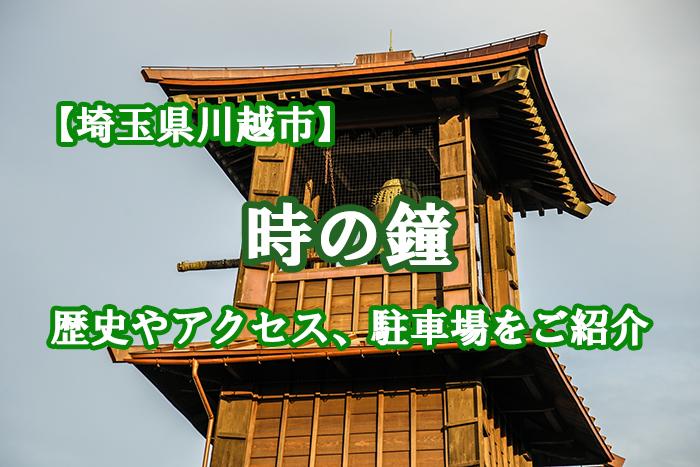 時の鐘(川越)とは?歴史やアクセス、周辺の駐車場をご紹介します