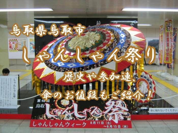 しゃんしゃん祭りとは?歴史や参加連2019、傘のお値段もご紹介!