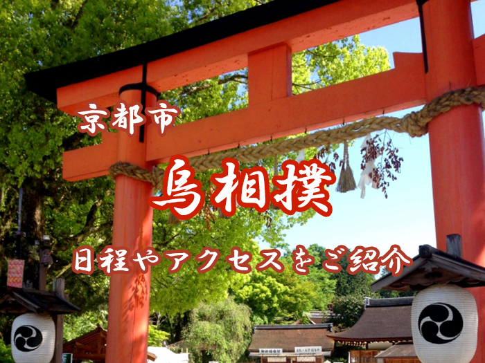 烏相撲とは?2019の日程や上賀茂神社までのアクセスをご紹介!