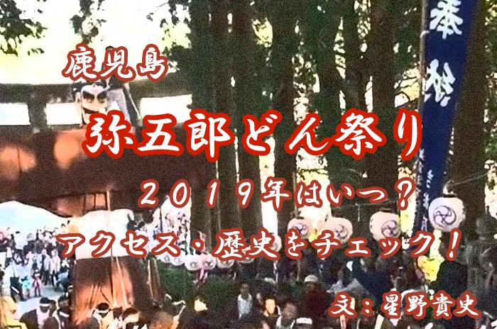 鹿児島『弥五郎どん祭り』2019年はいつ?歴史やアクセスは?