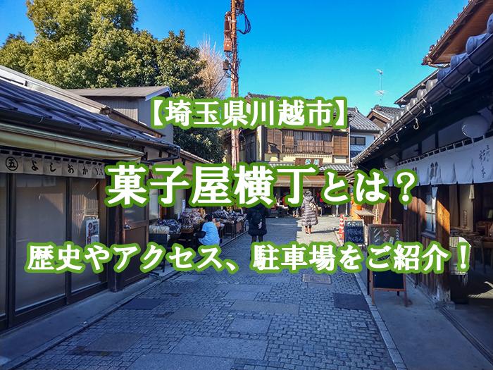 菓子屋横丁(川越)とは?歴史やアクセス、駐車場をご紹介!
