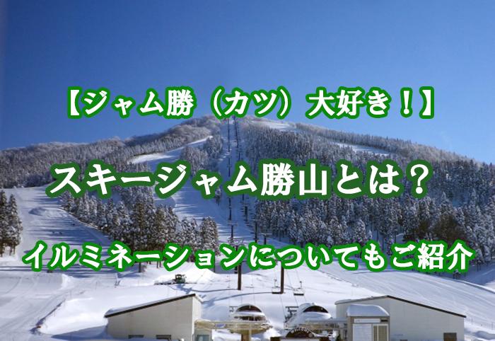 スキージャム勝山とは?2019イルミネーションについてもご紹介