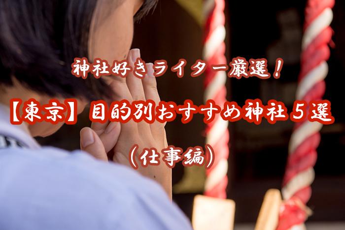 【神社好きライター厳選!】東京の目的別おすすめ神社5選(仕事編)