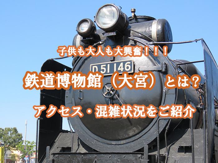 鉄道博物館(大宮)とは?アクセス・混雑状況をご紹介します