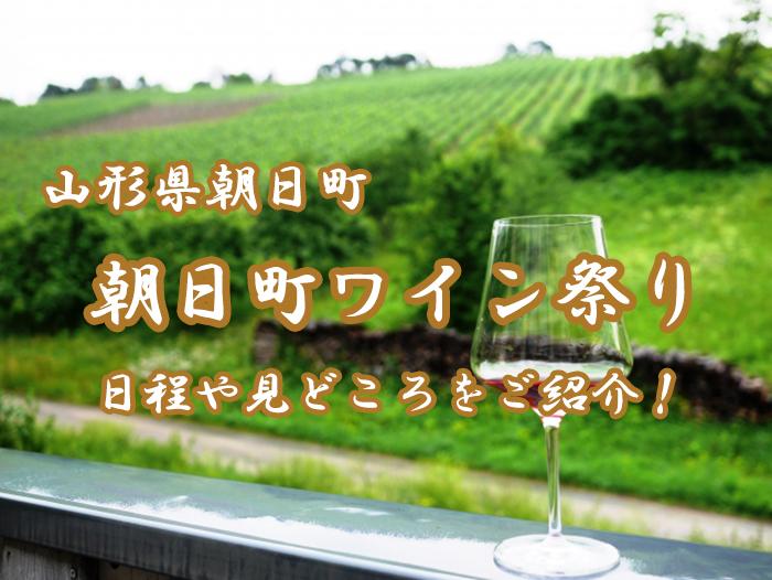 朝日町ワイン祭り(山形)とは?2019の日程や見どころをご紹介!