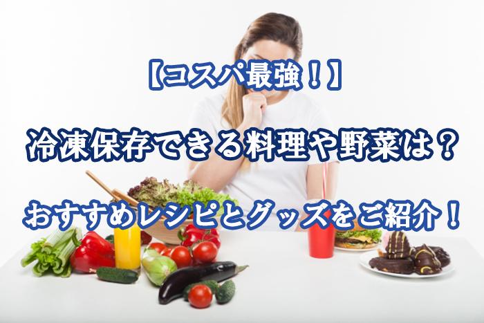 冷凍保存できる料理や野菜は?おすすめレシピとグッズをご紹介!