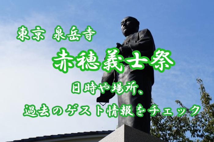 泉岳寺の赤穂義士祭とは?2019スケジュールや過去のゲストを紹介
