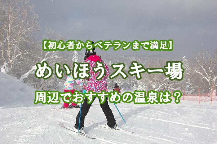 【岐阜】めいほうスキー場の周辺でおすすめの温泉やホテルをご紹介!