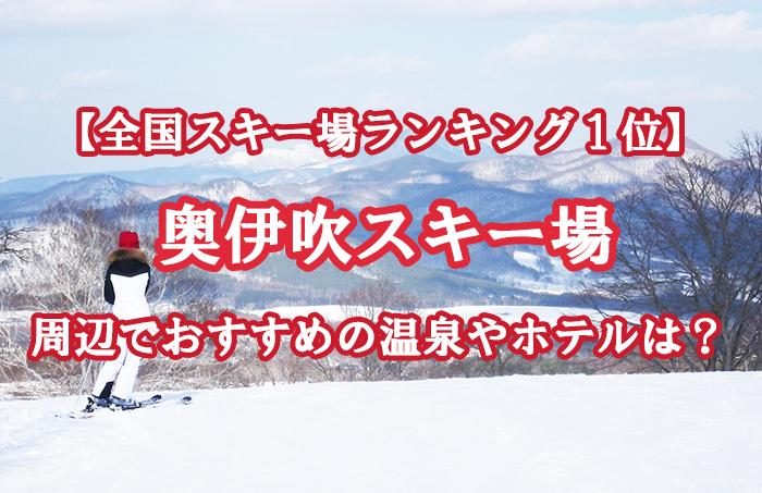 【滋賀】奥伊吹スキー場の周辺でおすすめの温泉やホテルをご紹介!