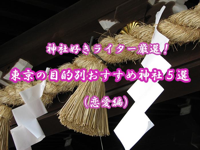 【神社好きライター厳選!】東京の目的別おすすめ神社5選(恋愛編)