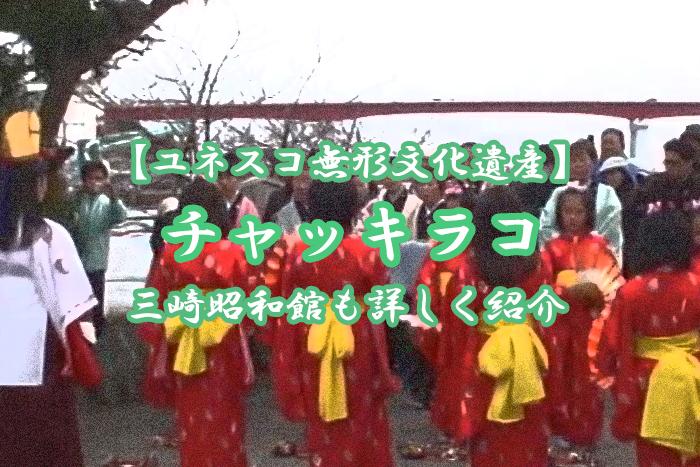 【ユネスコ無形文化遺産】チャッキラコとは?三崎昭和館も詳しく紹介
