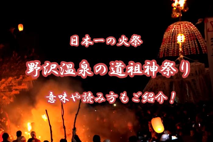 【日本一の火祭】野沢温泉の道祖神祭りとは?意味や読み方もご紹介!