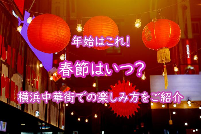2020春節(しゅんせつ)はいつ?横浜中華街での楽しみ方をご紹介