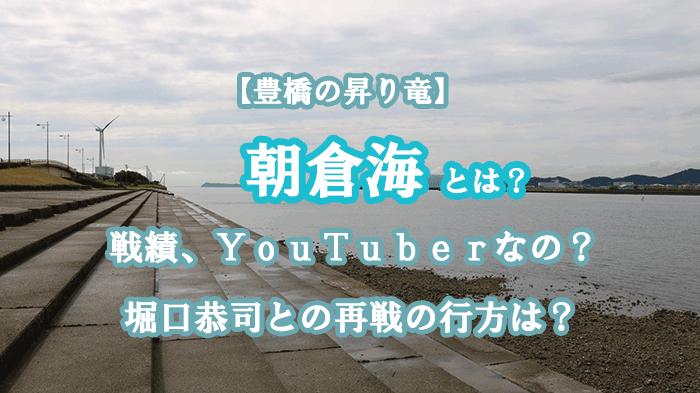 朝倉海とは?戦績、YouTuberなの?堀口恭司との再戦の行方は?