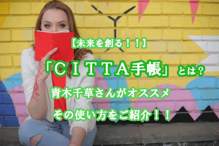「CITTA手帳」とは?青木千草さんがオススメする使い方をご紹介!!