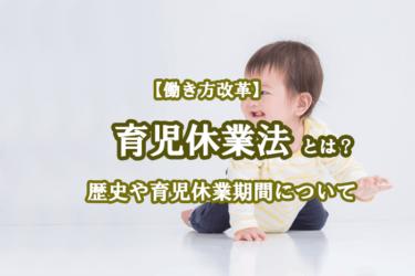 育児休業法とは?歴史や育児休業期間についてわかりやすくご紹介!