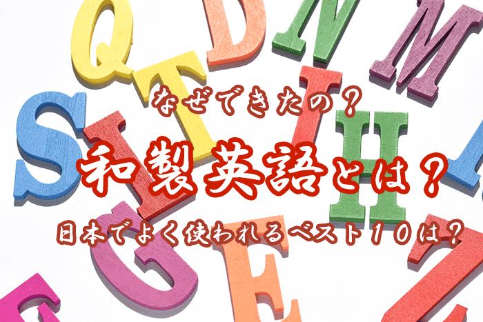 和製英語とは?なぜできたの?日本でよく使われるベスト10をご紹介