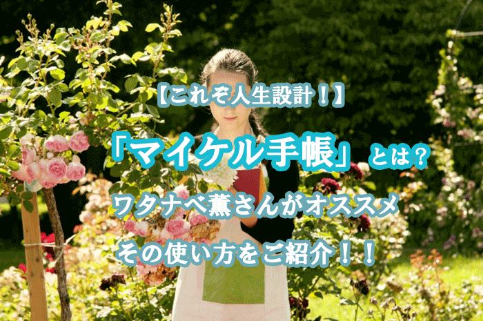 「マイケル手帳」とは?ワタナベ薫さんがオススメする使い方をご紹介!