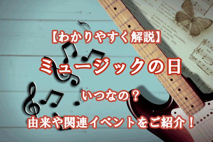 ミュージックの日とは?いつ?由来や関連イベントをご紹介します!