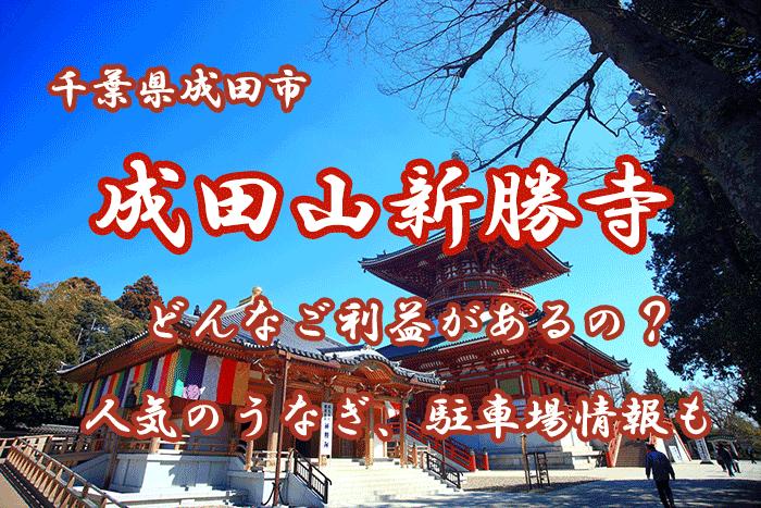 成田山新勝寺とは?ご利益や人気のうなぎ、駐車場情報もご紹介!