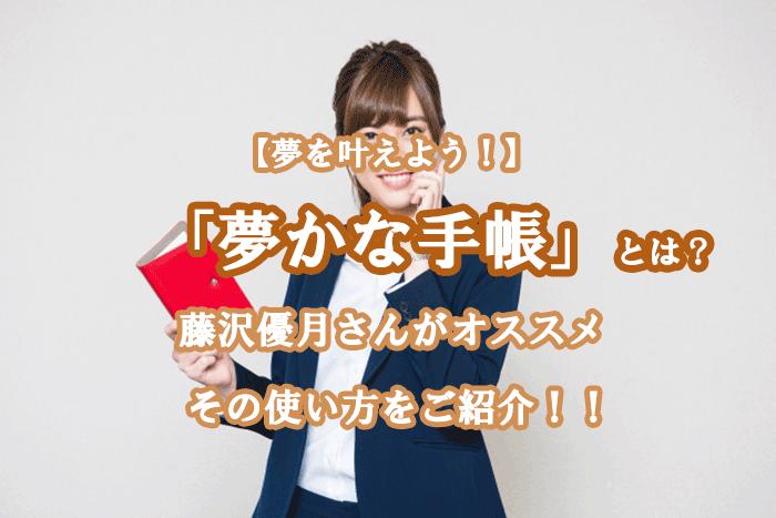 「夢かな手帳」とは?藤沢優月さんがオススメする使い方をご紹介!!