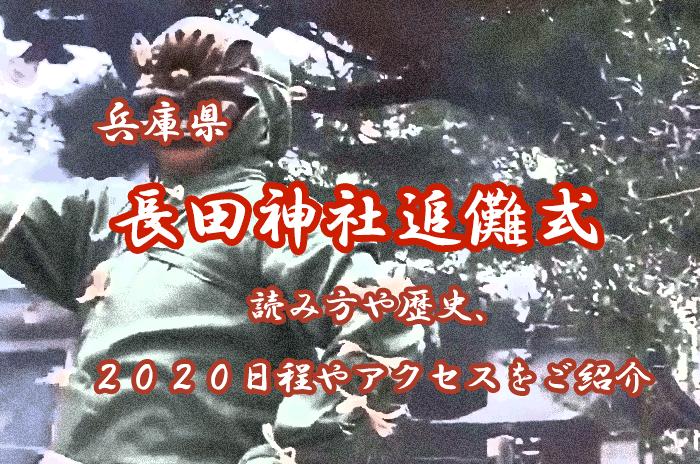 長田神社追儺式とは?読み方や歴史、2020日程やアクセスをご紹介
