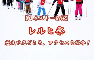 【日本スキー発祥】レルヒ祭とは?歴史や見どころ、アクセスを紹介!
