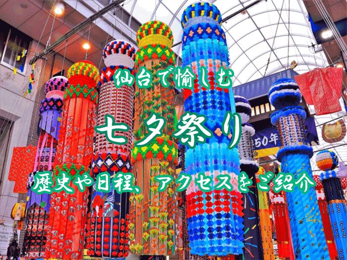 【仙台】七夕祭りとは?歴史や2020年の日程、アクセスをご紹介