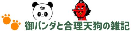 御パンダと合理天狗の雑記
