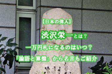 渋沢栄一とは?一万円札になるのはいつ?「論語と算盤」から名言もご紹介