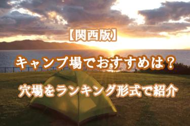 【関西版】キャンプ場でオススメはどこ?穴場をランキング形式で紹介
