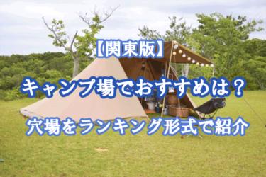 【関東版】キャンプ場でオススメはどこ?穴場をランキング形式で紹介