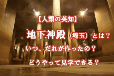 地下神殿(埼玉)とは?いつ、だれが作ったの?どうやって見学できる?