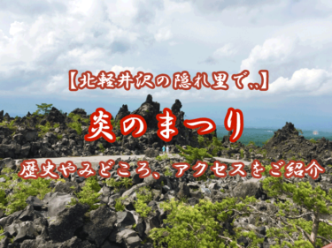 北軽井沢「炎のまつり」とは?歴史やみどころ、アクセスをご紹介!
