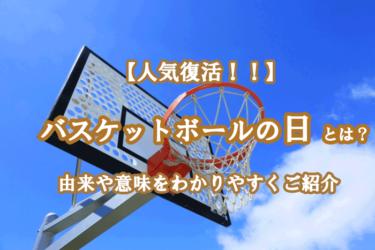 バスケットボールの日とは?12月21日になったのはなぜ?由来をご紹介します