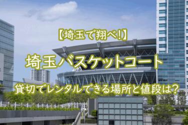 【埼玉】バスケットコートを貸切でレンタルできる場所と値段は?