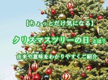 クリスマスツリーの日とは?なぜ12月7日なの?その由来をご紹介