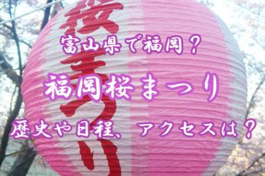 【富山】福岡さくらまつりとは?歴史や2020日程、アクセスは?