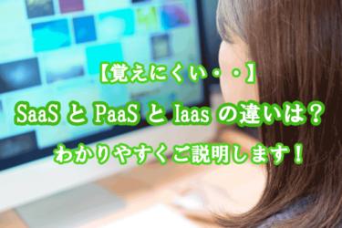SaaSとPaaSとIaasの違いは?わかりやすくご説明します!
