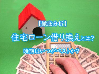 住宅ローン借り換えとは?時期はいつがベストか徹底分析します!