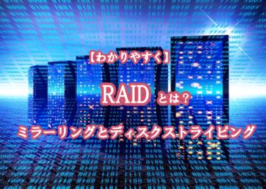 RAIDとは?ミラーリングとディスクストライピングをわかりやすく説明