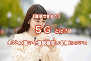 5Gとは?4Gとの違いや健康被害の有無についてわかりやすくご紹介