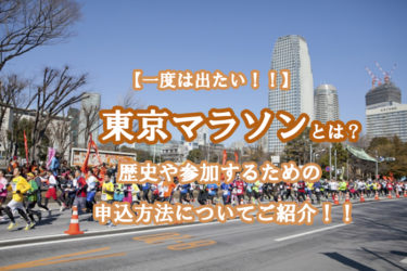 2020東京マラソンとは?歴史や参加するための申込方法についてご紹介!