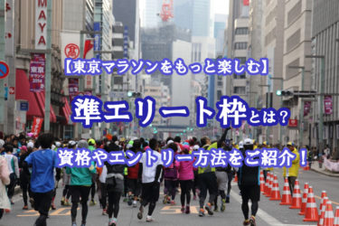 東京マラソンの準エリート枠とは?資格やエントリー方法をご紹介!