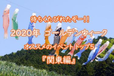 2020年ゴールデンウイーク関東おすすめ イベントトップ5をご紹介