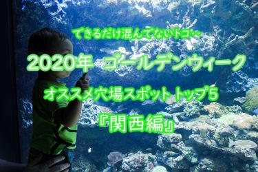 2020年のゴールデンウィーク!関西のオススメ穴場スポットトップ5!