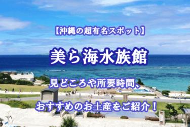 沖縄美ら海水族館の見どころや所要時間、おすすめのお土産をご紹介!